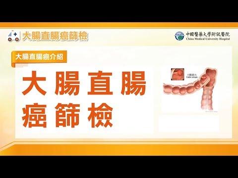 大腸直腸癌篩檢