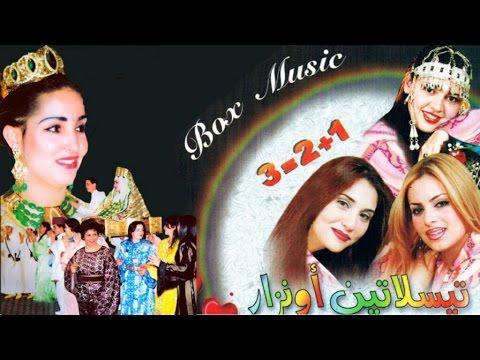 Tisslatine Onzar Rjaf Allah Album Complet