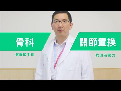關節置換》髖關節手術 找回活動力 _ 洪誌鴻醫師