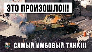ШОК!!! ОНИ ВСЕ ТАКИ СДЕЛАЛИ ЭТО - САМЫЙ ИМБОВЫЙ ТАНК В WORLD OF TANKS!!!