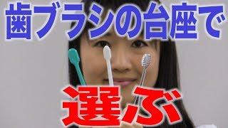 台座の形に注目する歯ブラシ選び