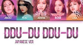 BLACKPINK (블랙핑크) – DDU-DU DDU-DU [JP VER] (5 Members ver.) + YOU as a member [Kan Rom Eng]