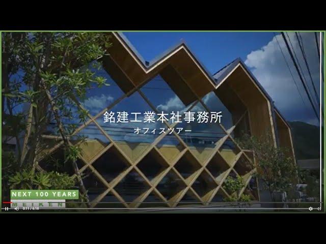 201013 銘建工業本社事務所オフィスツアー