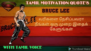 #MOTIVATION TAMIL BRUCE LEE TAMIL MOTIVATION QUOTES,TO GOALS ACHIEVERS,AND BECAME SUCCESSFUL PEOPLE