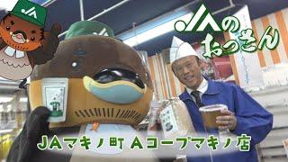 原木しいたけがお値打ち Aコープマキノ店 JAマキノ町【JAのおっさん】