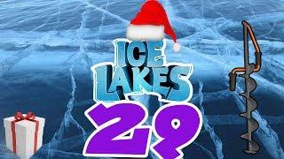 Ice Lakes #29 Мы  сделали это Море