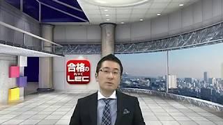 森田龍二の経済・会計解説部屋動画 第3回 憲法改正と日本経済