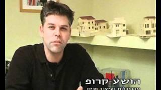 המלצת וידיאו של הושע קרופ, אדריכל