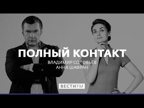 Саакашвили – способный негодяй * Полный контакт с Владимиром Соловьевым (08.08.18)