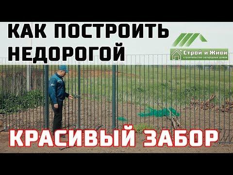 """Как построить недорогой и красивый забор? Установка столбов. """"Строй и Живи"""" Казань."""