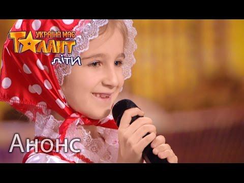 Все бабы как бабы, а я богиня. Україна має талант Діти. Смотрите 12 марта!