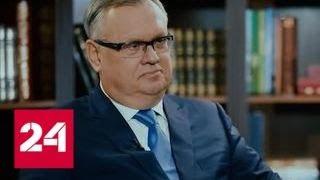 Андрей Костин: главная задача - обеспечить устойчивый экономический рост в России - Россия 24