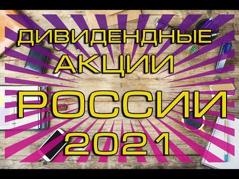 Какие акции купить в 2021? Топ российских дивидендных акций.