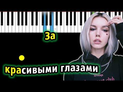 Liza Evans - За красивыми глазами | Piano_Tutorial | Разбор | КАРАОКЕ | НОТЫ + MIDI