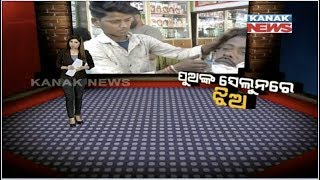 Damdar Khabar: Girl From Salepur, Work At Salon For Family