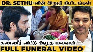 RIP: Dr Sethuraman's Final Journey, Family & Friends in Tears | 1985 - 2020