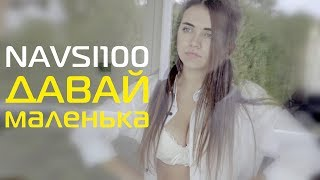 NAVSI100 - Давай, маленька! (Official Music Video)