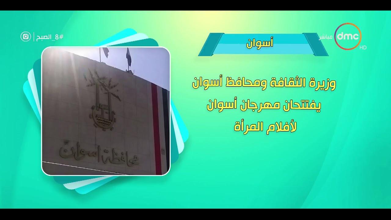 06a9005b11188 اخبار مصر - 8 الصبح - حوار مع