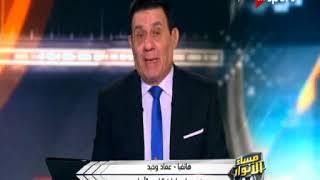 عماد وحيد يفتح النار على هشام حطب و وزير الرياضة