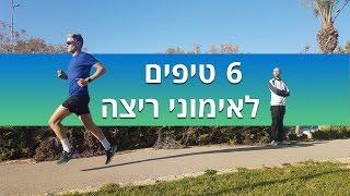 טיפים נחמדים שיעזרו לכם להתמיד ולהשתפר באימוני ריצה