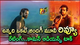 Unnadi Okate Zindagi Movie Review || Ram Unnadi Okate Zindagi Review || Ram || Anupama || Lavanya