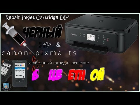 🔴КАК СДЕЛАТЬ РЕМОНТ КАРТРИДЖА СВОИМИ РУКАМИ [Canon & HP] 💧 How to make Repair Inkjet Cartridge DIY