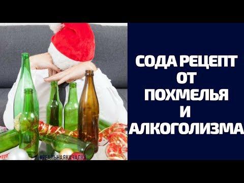 Сода Рецепт Шипучки от Похмелья, Алкоголизма и Головной Боли 🎄 ЛУЧШИЕ РЕЦЕПТЫ НА НОВЫЙ ГОД 2019 4k