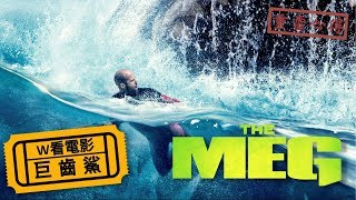 W看電影_巨齒鯊(The Meg, 極悍巨鯊)_重雷心得