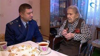 Сотрудники прокуратуры наведались в гости к ветерану Великой Отечественной войны Татьяне Старшиновой