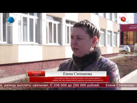 На Сахалине принимают заявки на региональный материнский капитал 13.04.2020