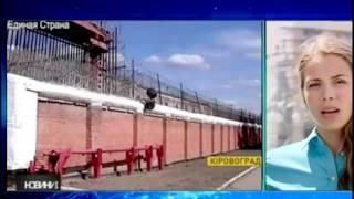 Новости сегодня  Бунт в украинской колонии Кировоград