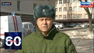 Басурин заявил о ЖЕСТКОМ обострении на Донбассе! 60 минут от 18.02.19