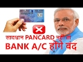 Download Video PAN CARD IS NECESSARY  IN BANK BEFORE 28 FEB 2017 FOR EVERY ONE, FORM NO. 60  ,  TECHLINE INDIA