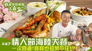 料理123-情人節海陸大餐