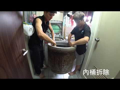 極淨CLEAN NOW 直立式洗衣機現場清洗