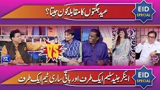 Junaid Saleem vs Hasb e Haal team   Eid ul Azha Special Show   ہنسی کا طوفان