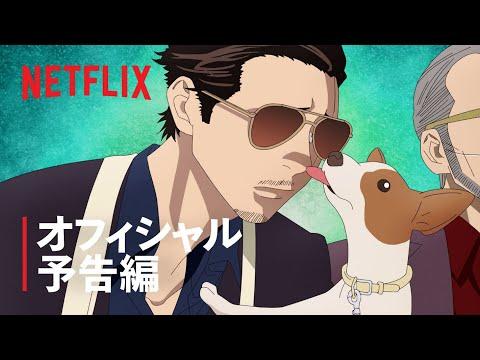 極道主夫Netflix動畫版預告