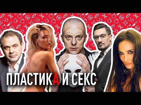 №10 ПЛАСТИКА И СЕКС