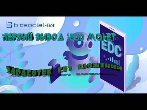 BitSocial bot - Первый вывод 1000 монет (Заработок без вложений)