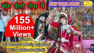 भाँग पीली गोरा नै | Bhang Pili Gora Ne | Superhit Haryanvi Shiv Bhajan [FOJI KARAMBIR & DOLLY]