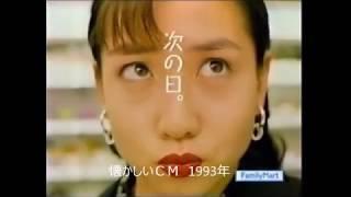 細川ふみえファミリーマート懐かしいCM1993年