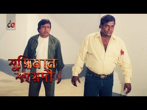 Budhiman Koyedi   Movie Scene   Dipjol   Afzal Sharif   Moyuri   Meet With Leader