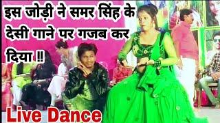 समर सिंह के देसी गाने पर Mahesh Manmani ka new stej program || 2019 HD Dance Bhojpuri Video ||
