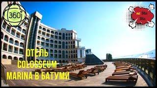 Отель Colosseum Marina в Батуми, в формате VR360