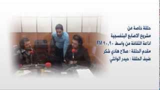 preview picture of video 'حلقة خاصة في اذاعة الثقافة من واسط - مشروع الاصابع البنفسجية'