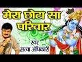 Mera chhota Sa Pariwar    हरी आ जाओ एक बार    Satya Adhikari    Latest Bhajan # Ambey Bhakti