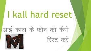 i kall tablet hard reset - मुफ्त ऑनलाइन