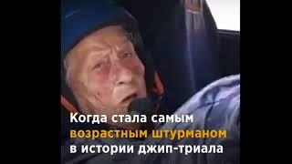 Бабуля сорвиголова