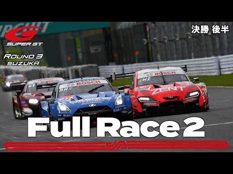 スーパーGT 第3戦鈴鹿(鈴鹿サーキット)決勝レース動画(後半)
