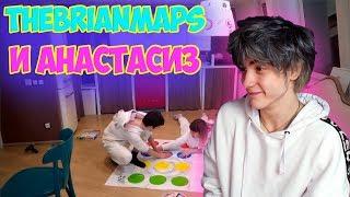 TheBrianMaps ПИЖАМНАЯ ВЕЧЕРИНКА с Анастасиз Реакция | BrianMaps | Реакция на Брайн Мапса